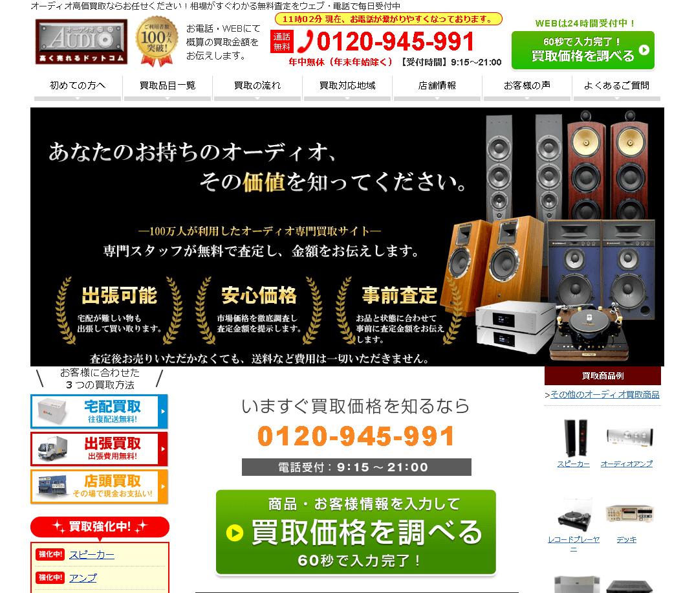 オーディオ高く売れるドットコムの画像